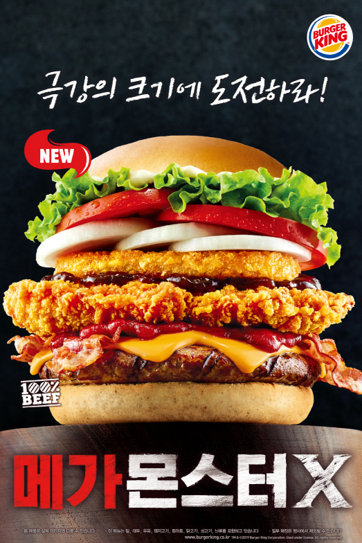 버거킹, 역대급 크기로 메가몬스터X 출시 - 식품외식경제